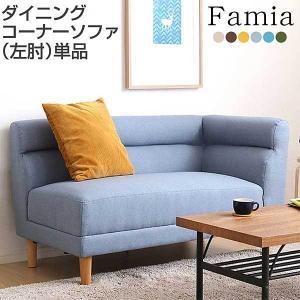 コーナーソファ(カウチソファ)左アーム単品 天然木脚を外せばローソファにも Famia-ファミア- kagu-try