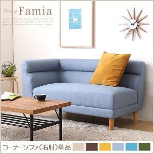 コーナーソファ(カウチソファ)右アーム単品 天然木脚を外せばローソファにも Famia-ファミア- kagu-try