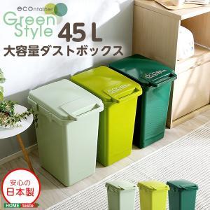 日本製ダストボックス(大容量45L)ジョイント連結対応、ワンハンド開閉【econtainer-Gre...