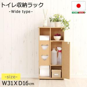 日本製 トイレ収納ラック【pulito-プリート】 ワイドタイプ