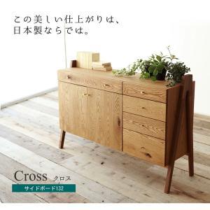 日本製 国産 サイドボード チェスト 北欧 幅132cm 木目 ナラ オーク 木製 天然木 オイル塗装/Cross クロス サイドボード132|kagu208