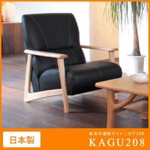 国産 日本製 一人掛けソファ ソファー 日本製ソファ 革 レザー 木製 天然木 1P 一人掛け  1人がけ ひとり掛け 一人暮らし kagu208