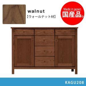 国産 日本製 キャビネット リビング収納 無垢 無垢材 木製 天然木 ウォールナットキャビネット 幅120cm ウォールナット|kagu208