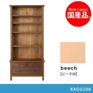 国産 日本製 ブックボード 本棚 無垢 無垢材 木製 天然木 ビーチブックボード  幅85cm  ビーチ|kagu208
