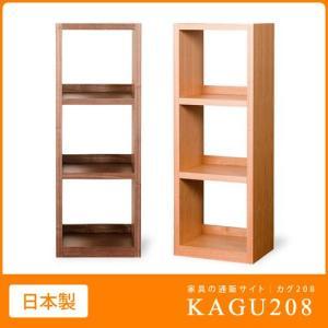 国産 日本製 シェルフ 本棚 オープンシェルフ カラーボックス 木製 天然木 ウォールナット アルダー ブラックチェリー オーク ビーチ メープル|kagu208