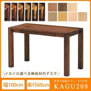 国産 日本製 デスク 机 学習デスク パソコンデスク 無垢 木製 センターテーブル ブラックチェリー ウォールナット ハードメープル 角丸 ロクロ kagu208