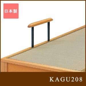 国産 日本製 ブラックアッシュ ルナ2・ルナ用 畳ベッド手摺り1本|kagu208
