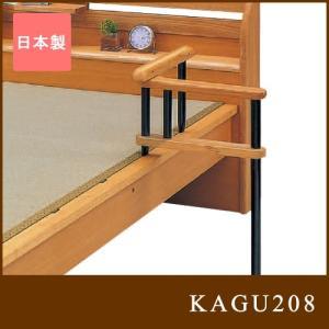 国産 日本製 ブラックアッシュ ルナ2・ルナ用 畳ベッド介助バー1本|kagu208