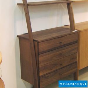 国産 日本製 DEEPシェルフ 天然木シェルフ キャビネット ウォールナット クルミ メープル ブラックチェリー 北欧スタイル|kagu208