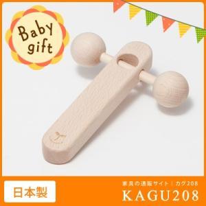 出産祝い 国産 日本製 レターパック・代引不可 ガラガラ がらがら カタカタ おもちゃ 玩具 ベビー 木製 出産 誕生日 お祝い プレゼント kagu208
