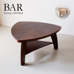 ダイニングテーブル 食卓 チェア 椅子 ベンチ 木製 天然木 無垢 無垢材 円形 三角 おにぎり 135cm/BAR バー 135ダイニングテーブルの写真