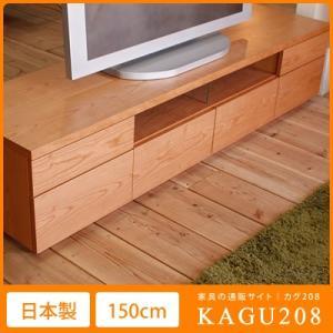 NETOne ネットワン 150cmブラックチェリー テレビ台 TV台 TVボード ローボード テレビボード 木製 天然木 北欧|kagu208