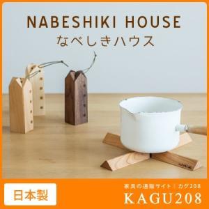 鍋しきハウス