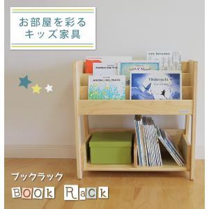 子供用 本棚 ブックラック 片付け 子供部屋 絵本 図書館 北欧 プレゼント 誕生日/ブックラック 70cm幅 kagu208
