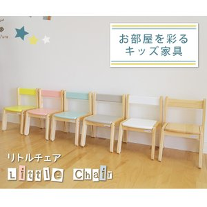 チェア 子供部屋 カラフル パステル 北欧 プレゼント 誕生日 かわいい 天然木 木製/リトルチェア(6色) kagu208