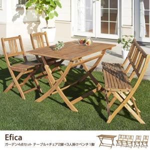 Efica エフィカ ガーデンファニチャー 天然木 ガーデン 庭 kagu350