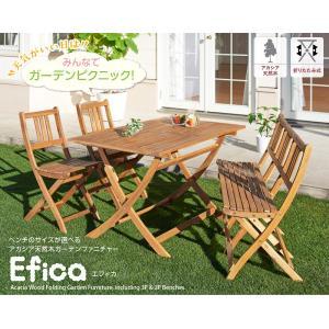 Efica エフィカ ガーデンファニチャー ガーデン 庭 天然木 kagu350 02