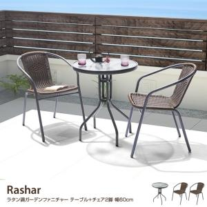 Rashar ガーデン ガーデンファニチャー ガーデンセット|kagu350