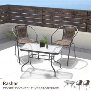 Rashar ガーデン ガーデンセット ガーデンファニチャー ガーデンテーブル ガーデンチェア チェア ラタン調 ガーデン家具 庭 テーブル キャンプ グランピング|kagu350