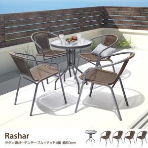 Rashar ガーデン ガーデンセット ガーデンファニチャー|kagu350