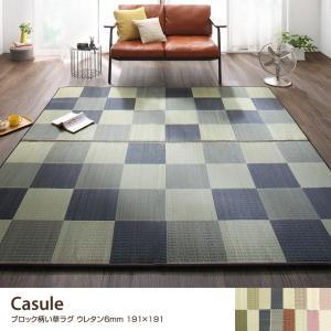 casule カジュール い草ラグ ウレタン 純国産 ブロック柄 天然素材|kagu350