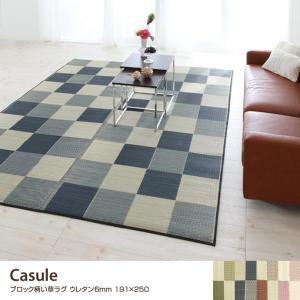 casule カジュール い草ラグ ウレタン ブロック柄 天然素材 純国産|kagu350