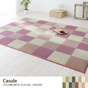 casule カジュール い草ラグ ウレタンなし 純国産 天然素材 ブロック柄|kagu350