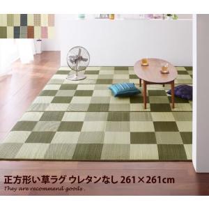 casule カジュール い草ラグ ウレタンなし 天然素材 純国産 ブロック柄|kagu350