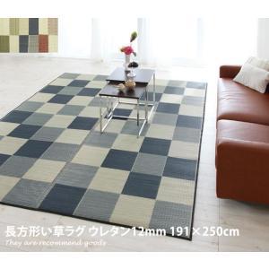 casule カジュール い草ラグ ウレタン 天然素材 純国産 ブロック柄|kagu350