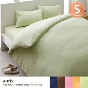 auris ベッド用カバー シングル 布団カバー 枕カバー セット スモークピンク 3点セット ブラウン シーツ グリーン 花柄 ネイビー 無地|kagu350
