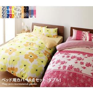 auris ベッド用カバー ダブル 布団カバー 枕カバー ブラウン シーツ グリーン 4点セット フラワー柄 無地 スモークピンク ネイビー 花柄|kagu350