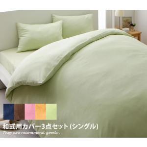 auris 和式用カバー シングル 布団カバー 枕カバー 花柄 スモークピンク グリーン 3点セット ブラウン セット ネイビー 無地 シーツ|kagu350