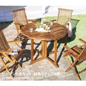 【5点セット】 Abelia ガーデンセット テーブル チェア 机 庭 ガーデンファニチャー いす 折りたたみ チーク|kagu350
