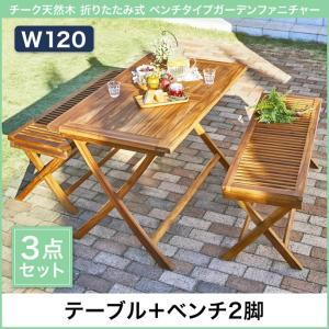 【3点セット】ガーデンセット テーブル ベンチ ガーデンファニチャー コンパクト120 折りたたみ式 チーク kagu350 02