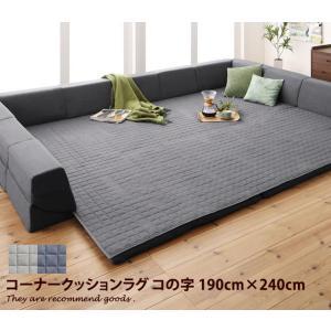 【190×240cm】 ラグマット ラグ マット 長方形 日本製 ネイビー 爽やか グレー カーペット 洗濯 フロアソファ 絨毯 クッションラグ リビング 部屋 洗える|kagu350