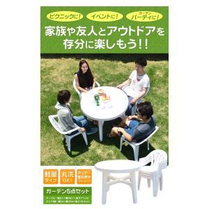 【ガーデンセット】5点 チェア テーブルセット 庭 テーブル|kagu350|02
