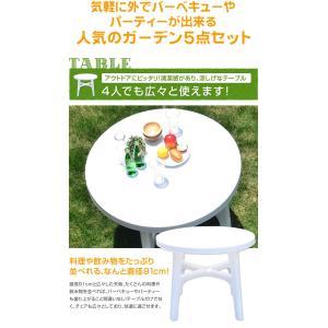 【ガーデンセット】5点 チェア テーブルセット 庭 テーブル|kagu350|04