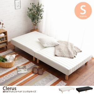 ベッド シングルベッド bed 脚付きマットレスベッド 分割...