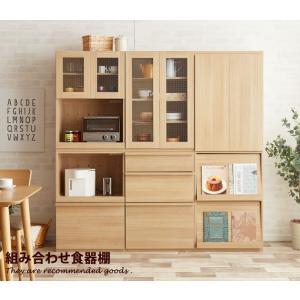 6タイプの収納を自由に組み合わせて、自分好みの収納を作ることが出来るFig(フィグ)組み合せ食器棚。...