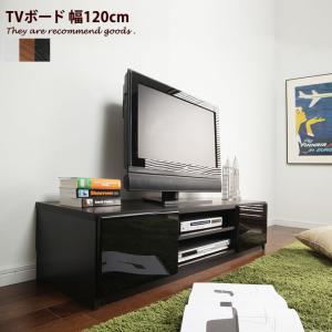 テレビボード テレビ台 TVボード TV台 ローボード シンプル ロータイプ 収納 キャスター付 120cm|kagu350