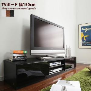テレビボード テレビ台 TVボード TV台 ローボード ロータイプ キャスター付 150cm 収納 シンプル|kagu350