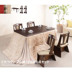 Kohie ダイニングこたつ こたつセット こたつテーブル ダイニングテーブル 人感センサー 継ぎ脚 135×80 高さ調節 石英管ヒーター 椅子 中間スイッチ|kagu350
