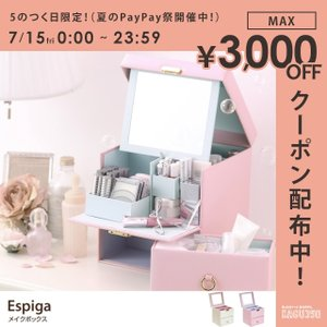 持ち運べる便利なプチ化粧台のコンパクトメイクボックスながら、自分好みのセッティングで充実の使い勝手に...