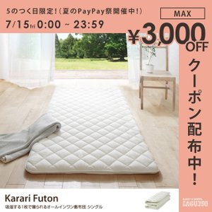 Karari Futon カラリフトン 敷き布団 除湿 湿気吸収|kagu350
