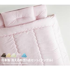 【シングル】寝具 布団セット 国産 3点セット 枕 洗える ...