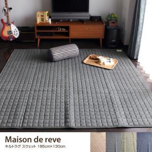 185cm×130cm ラグ ラグマット スウェット 丸洗い 滑り止め ホットカーペット対応 洗える 軽量 床暖|kagu350