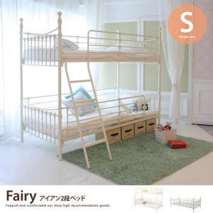 【シングル】【フレームのみ】 Fairy アイアン2段ベッド シングル アイアンベッド ホワイト ベッド 2段ベッド シンプル サイドガード メッシュ|kagu350