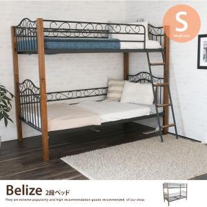【シングル】Belize 2段ベッド シングル ベッド エレガント アンティーク メッシュ 天然木 アイアン 木製|kagu350