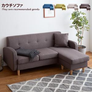 """3人掛けのカウチソファ""""Spica""""。北欧テイストのデザインでコーナーソファとしてもお使いいただける..."""