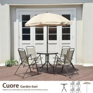 ガーデンセット ガーデン テーブル チェア パラソル バルコニー ヨーロッパ シンプル 6点セット|kagu350